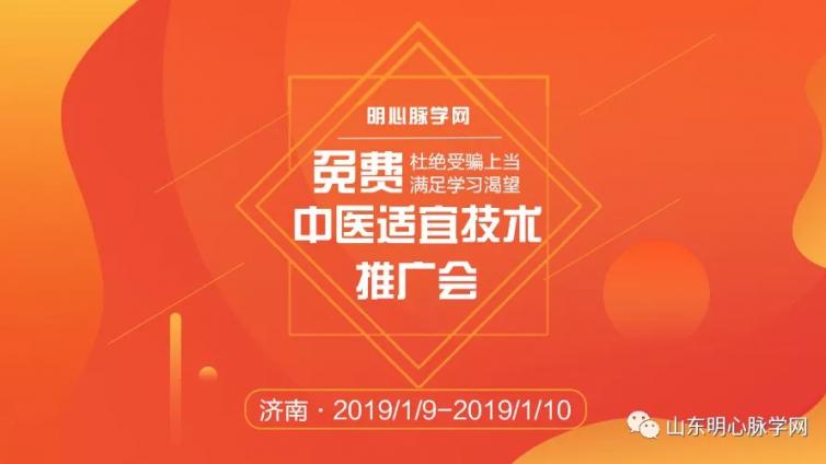 2019第二届公益适宜技术推广会开始报名!